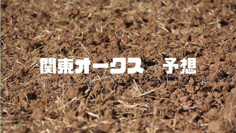 関東オークス